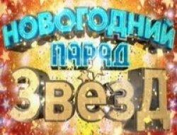 novogodnij_parad_zvezd_b.jpg